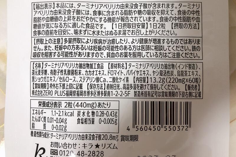 パッケージに掲載された成分表