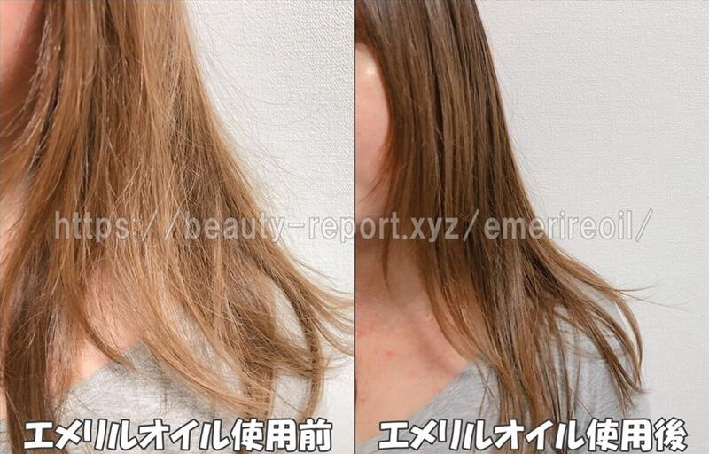 エメリルオイル使用前後の髪を比較