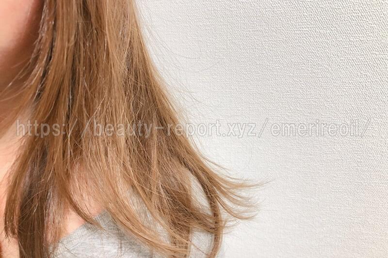 エメリルオイル使用前の髪