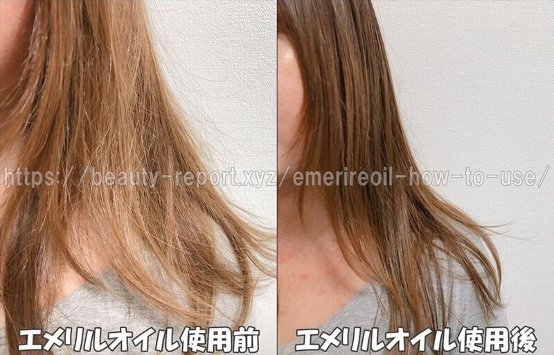 エメリルオイル使用前と後の髪の状態