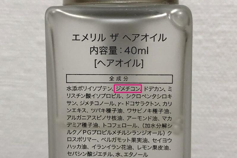 エメリルオイル容器に載っている成分