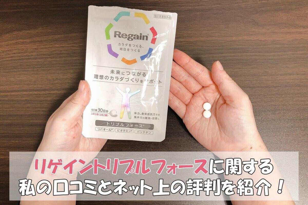 リゲイントリプルフォースのパッケージと錠剤