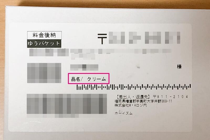伝票の記載内容