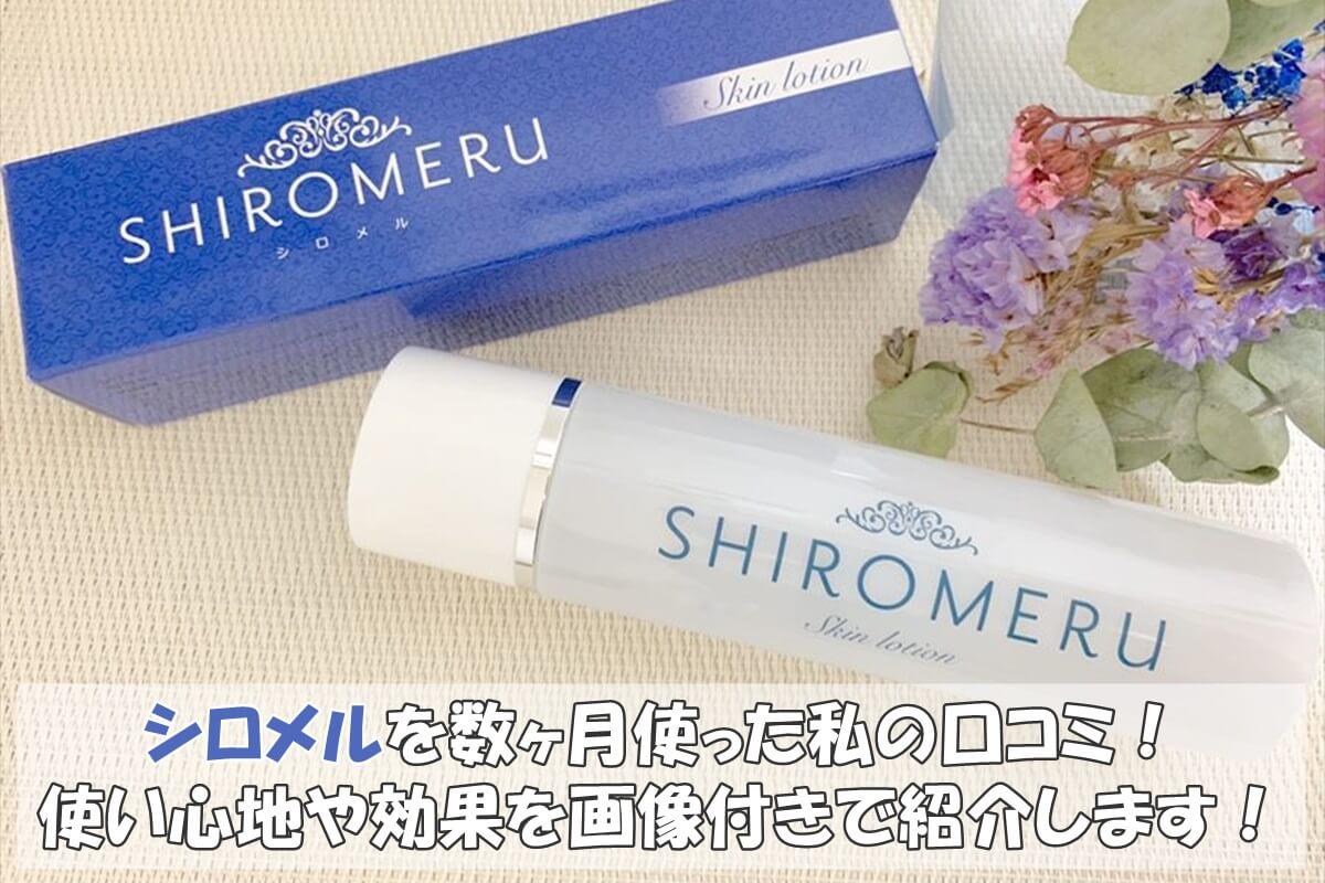 シロメルの容器