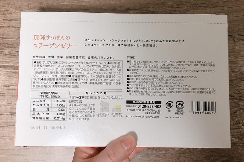 琉球すっぽんのコラーゲンゼリーのパッケージ裏面